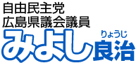三好良治(みよしりょうじ) 広島県議会議員