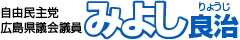 三好良治(みよしりょうじ)|広島県議会議員